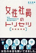 表紙: 女性社員のトリセツ[取扱説明書] | 前川 孝雄