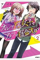 オレが腐女子でアイツが百合オタで 2 (MFコミックス フラッパーシリーズ) Kindle版