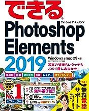 表紙: できるPhotoshop Elements 2019 Windows & macOS対応 できるシリーズ | 樋口 泰行