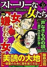 ストーリーな女たち Vol.21 女に嫌われる女 [雑誌]