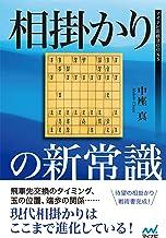 表紙: 相掛かりの新常識 (マイナビ将棋BOOKS) | 中座 真