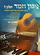 Niguun Va'zemer Vol. 6 - The Greatest Chassidic Hits   Easy Guitar, Piano, Harmonica & Small Organ Arrangements