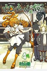 セントールの悩み(4)【特典ペーパー付き】 (RYU COMICS) Kindle版