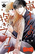 嵐士くんの抱きマクラ ベツフレプチ(5) (別冊フレンドコミックス)