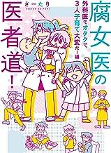 表紙: 腐女医の医者道! 外科医でオタクで、3人子育て大変だ!編 (コミックエッセイ) | さーたり