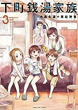 表紙: 下町銭湯家族(3) (ヤングキングコミックス) | 茶柱渋吉