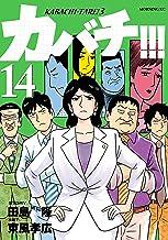 表紙: カバチ!!! -カバチタレ!3-(14) (モーニングコミックス) | 田島隆