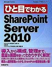 表紙: ひと目でわかるSharePoint Server 2010 | 山崎 愛;北端 智;西岡 真樹