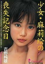 少女・麻莉絵の喪失記念日 (マドンナメイト文庫)
