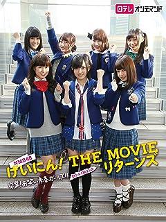 NMB48 げいにん! THE MOVIE リターンズ 卒業!お笑い青春ガールズ!!新たなる旅立ち...