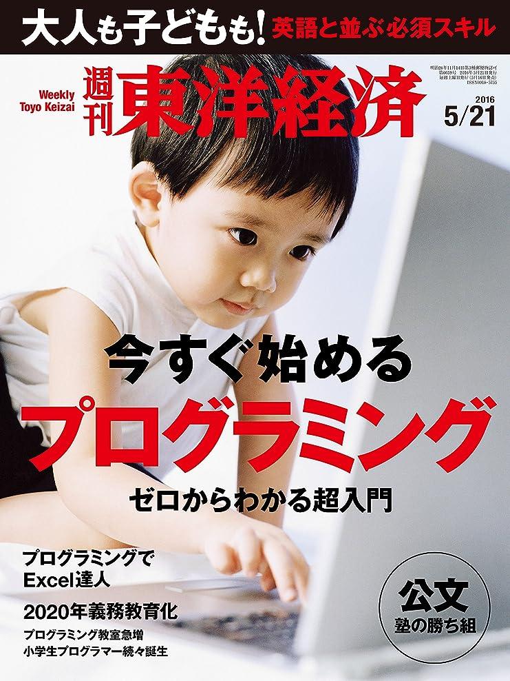 回転させる結び目懇願する週刊東洋経済 2016年5/21号 [雑誌]