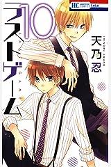 ラストゲーム 10 (花とゆめコミックス) Kindle版