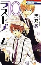 表紙: ラストゲーム 10 (花とゆめコミックス)   天乃忍