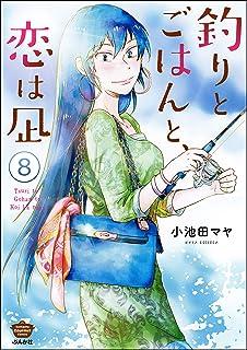 釣りとごはんと、恋は凪(分冊版) 【第8話】 (ぶんか社グルメコミックス)