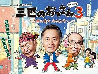 三匹のおっさん3 〜正義の味方、みたび!!〜