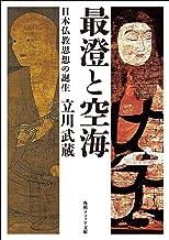 表紙: 最澄と空海 日本仏教思想の誕生 (角川ソフィア文庫)   立川 武蔵