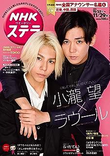 NHKウイークリーステラ 2019年 11/29号