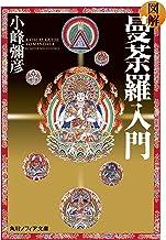 表紙: 図解 曼荼羅入門 (角川ソフィア文庫)   小峰 彌彦