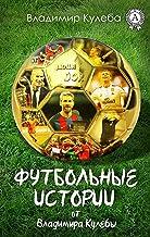 Футбольные истории от Владимира Кулебы (Russian Edition)