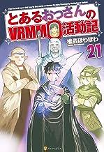 表紙: とあるおっさんのVRMMO活動記21 (アルファポリス)   ヤマーダ