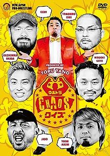 新日本プロレス 矢野通プロデュース「ウルトラCHAOSクイズ」 [DVD]