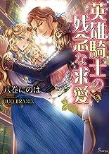 表紙: 英雄騎士の残念な求愛 (ソーニャ文庫) | DUOBRAND.