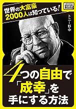 表紙: 世界の大富豪2000人は知っている! 4つの自由で「成幸」を手にする方法 impress QuickBooks | トニー 野中