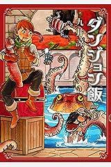 ダンジョン飯 3巻 (HARTA COMIX) Kindle版