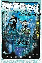 双亡亭壊すべし(24) (少年サンデーコミックス) Kindle版