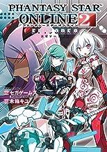 表紙: PHANTASY STAR ONLINE 2 EPISODE 0 (角川コミックス・エース) | セガゲームス