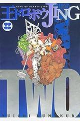 王ドロボウJING新装版(2) (コミックボンボンコミックス) Kindle版