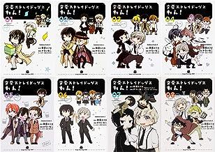 文豪ストレイドッグス わん! 1-8巻セット (角川コミックス・エース)