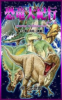 恐竜大紀行: 第12話 化石(後編)