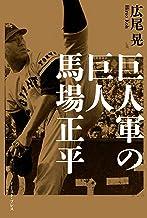 表紙: 巨人軍の巨人 馬場正平 | 広尾晃