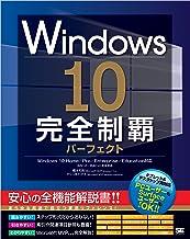 表紙: Windows 10完全制覇パーフェクト | さくしまたかえ