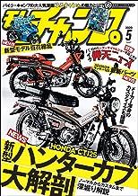 表紙: モトチャンプ 2020年 5月号 [雑誌] | 三栄
