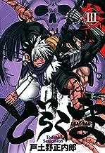 表紙: どらくま 3巻 (ブレイドコミックス) | 戸土野正内郎