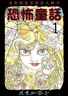 犬木加奈子の大人向け恐怖童話1