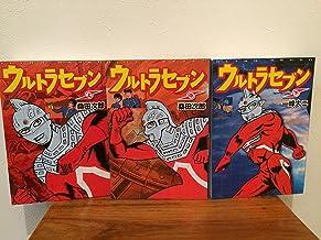 ウルトラセブン (マンガショップシリーズ) コミック 全3巻完結セット (ウルトラセブン)