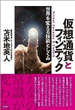 表紙: 仮想通貨とフィンテック:世界を変える技術としくみ | 苫米地 英人