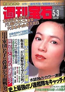 週刊宝石 1985年 5月3日号
