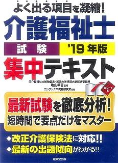 介護福祉士試験 集中テキスト '19年版