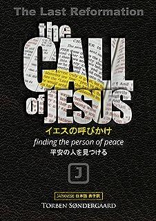 za koru obu jizasu jyapanizuedisyon: iesunoyobikake nihonngoyaku (Japanese Edition)