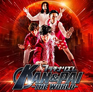 KAN&PAI -THE WORLD- (Type-A CDMS+DVD)