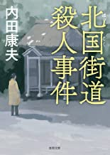 表紙: 北国街道殺人事件〈新装版〉 (徳間文庫)   内田康夫