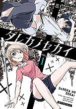 ダレカノセカイ(1) (アフタヌーンコミックス)