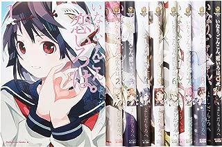 いなり、こんこん、恋いろは。 コミックス 1-9巻セット (カドカワコミックス・エース)