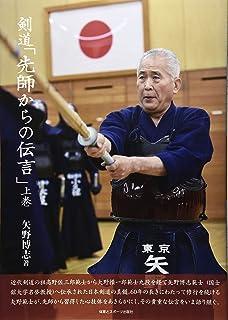 剣道「先師からの伝言」〈上巻〉