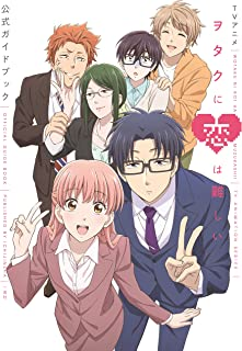 TVアニメ ヲタクに恋は難しい 公式ガイドブック