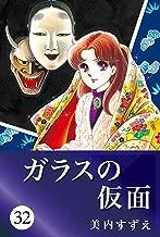 Г'¬гѓ©г'№гЃ®д»®йќў 32 (Japanese Edition)